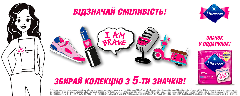 Libresse_pins_1500x600_ukr.jpg
